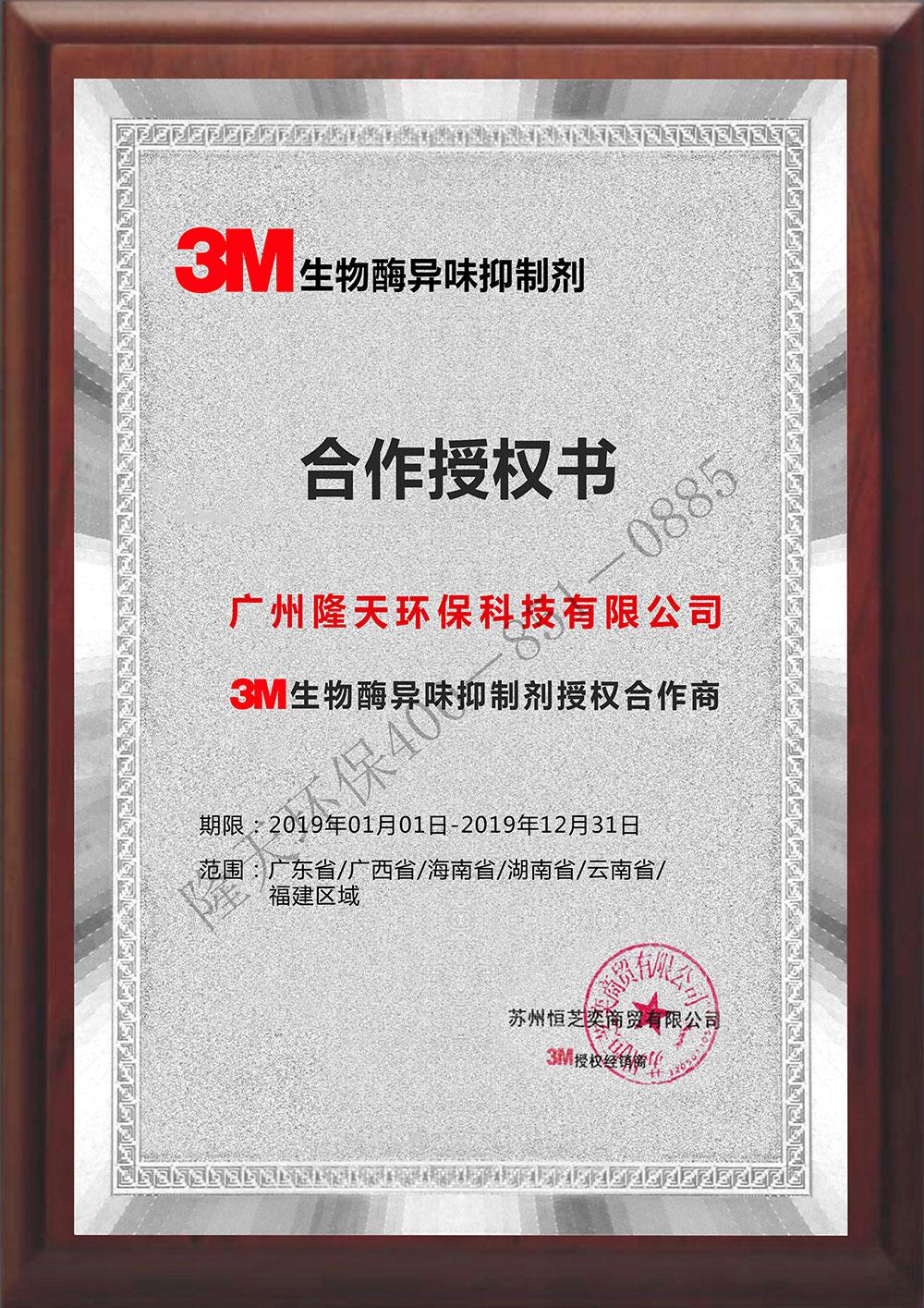 3M生物酶授权证书