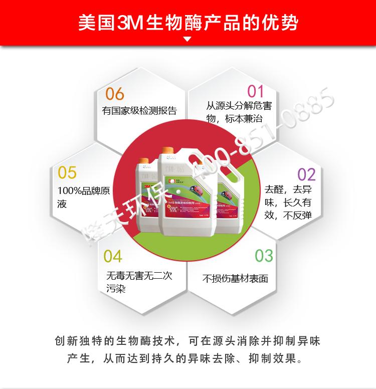 广州除甲醛公司 选广州隆天环保